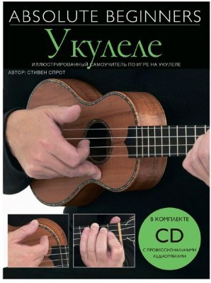 Самоучитель укулеле MUSICSALES Absolute Beginners №58 на русском языке + CD (AM1008931)